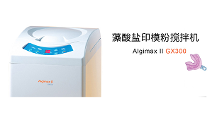 Alginate mixer
